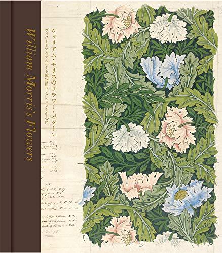 ウィリアム・モリスのフラワー・パターン ヴィクトリア& アルバート博物館コレクションを中心に