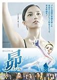 「昴-スバル-」特別版[DVD]
