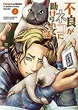 不良がネコに助けられてく話【電子単行本】 2 (少年チャンピオン・コミックス エクストラ)