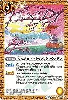 バトルスピリッツ/烈火伝第4章/BS34-068 No.30 トータルソングマウンテン