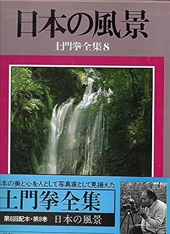 土門拳全集〈8〉日本の風景