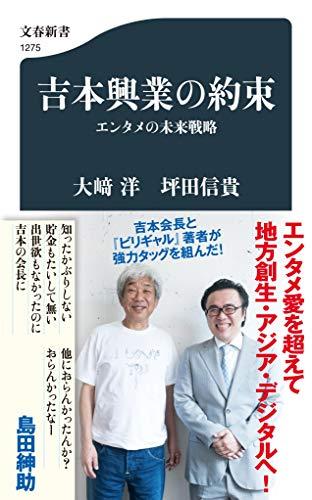 吉本興業の約束 エンタメの未来戦略 (文春新書)