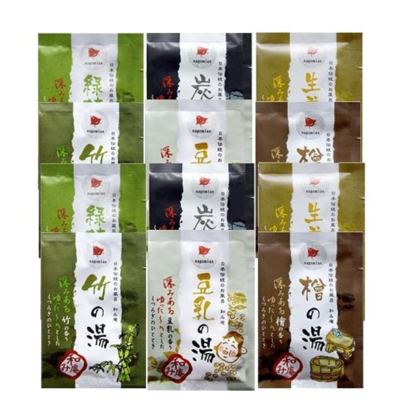 恩恵リスト巻き取り日本伝統のお風呂 和み庵 6種類×2個セット(計12包)