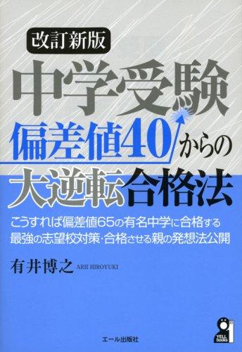 中学受験 偏差値40からの大逆転合格法 改訂新版 (YELL books)