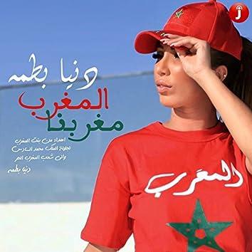 المغرب مغربنا - Single