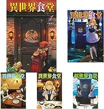 異世界食堂 1-5巻 新品セット