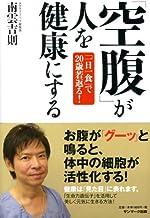 表紙: 「空腹」が人を健康にする   南雲 吉則
