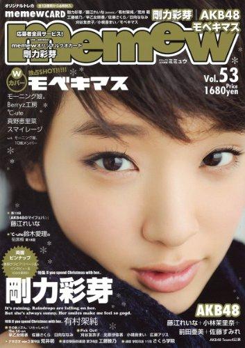 memew vol.53 表紙&両面ピンナップ 剛力彩芽 Wカバー モベキマス AKB (デラックス近代映画)