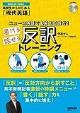 NHK CD BOOK 高校生からはじめる「現代英語」 ニュース英語で上級を目指せ! 書ける話せる反訳トレーニング (語学シリーズ NHK CD BOOK)