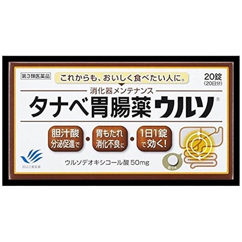 治療恵みベリー【第3類医薬品】タナベ胃腸薬ウルソ 20錠 ×2