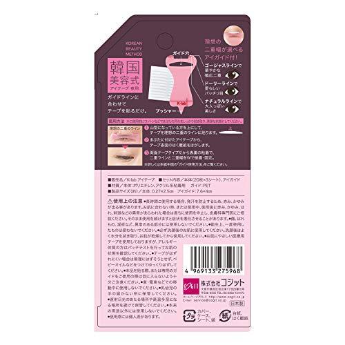 コジット『K-lab+韓国美容式アイテープ夜用』