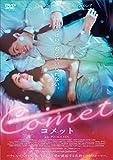 COMET コメット[DVD]