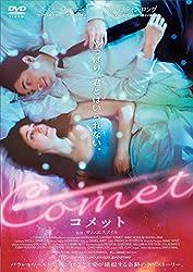 【動画】COMET コメット