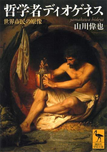 哲学者ディオゲネス 世界市民の原像 (講談社学術文庫)