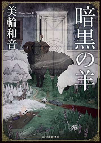 暗黒の羊 強欲な羊 (創元推理文庫)
