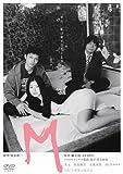 M[DVD]