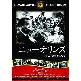 ニューオリンズ [DVD]