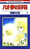 パオ・夢の玉手箱 1 (花とゆめコミックス)