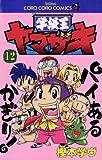 学級王ヤマザキ(12) (てんとう虫コミックス)