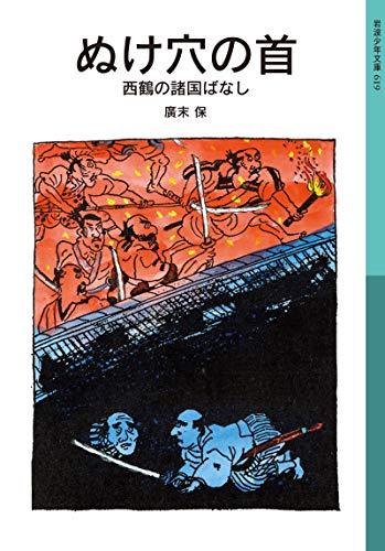 ぬけ穴の首 西鶴の諸国ばなし (岩波少年文庫)