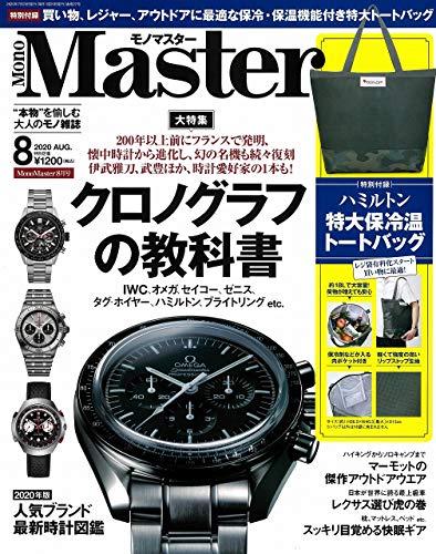 MonoMaster(モノマスター) 2020年 8 月号