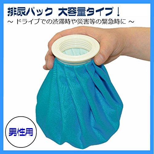 排尿パック 非常用 男性用 大容量 災害 簡易トイレ 携帯トイレ