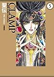 聖伝-RG VEDA-[愛蔵版](5) (カドカワデジタルコミックス)