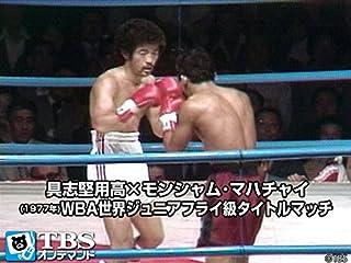 具志堅用高×モンシャム・マハチャイ(1977) WBA世界ジュニアフライ級タイトルマッチ【TBSオンデマンド】...