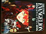 新世紀エヴァンゲリオン劇場版―フィルムブック (Air) (Newtype film book)