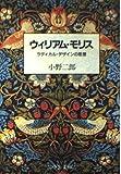 ウィリアム・モリス―ラディカル・デザインの思想 (中公文庫)