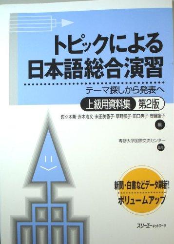 トピックによる日本語総合演習 テーマ探しから発表へ 上級用資料集の詳細を見る