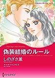 偽装結婚のルール (ハーレクインコミックス)