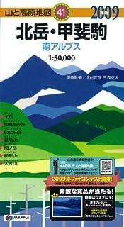 北岳・甲斐駒 2009年版―南アルプス (山と高原地図 41)