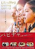 パピチャ 未来へのランウェイ [DVD] image