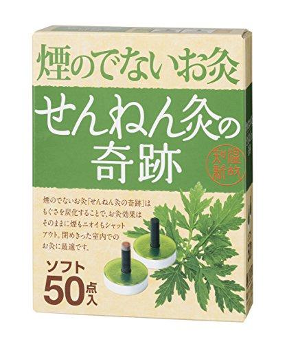 セネファ せんねん灸煙の出ないお灸 せんねん灸の奇跡 ソフト 1箱(50点) せんねん灸