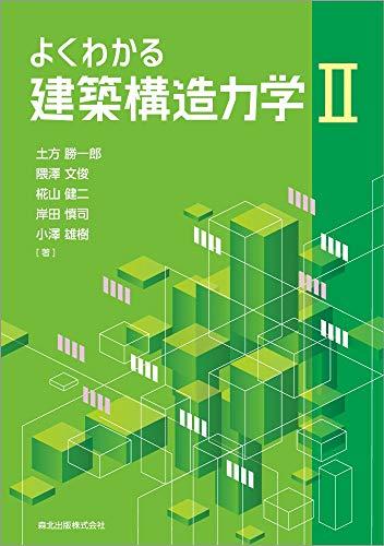 よくわかる建築構造力学II