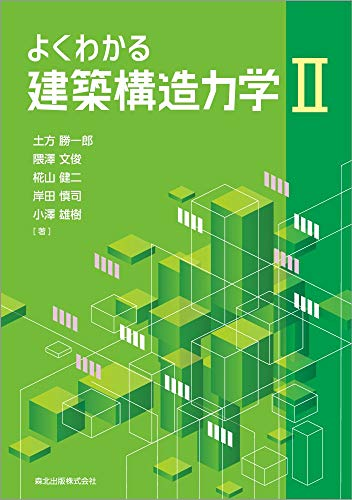 よくわかる建築構造力学IIの詳細を見る