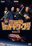 宇宙船レッド・ドワーフ号 シリーズ11[DVD]