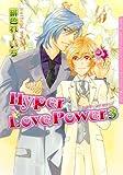 Hyper Love Power 3 (Dariaコミックス)
