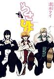 うさひよ(1) (BLADE COMICS)