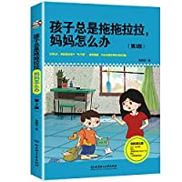 The children always drag. what about mom (Third Edition)(Chinese Edition)