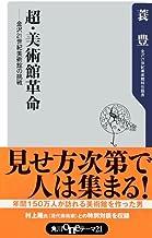 表紙: 超・美術館革命――金沢21世紀美術館の挑戦 (角川oneテーマ21) | 蓑 豊