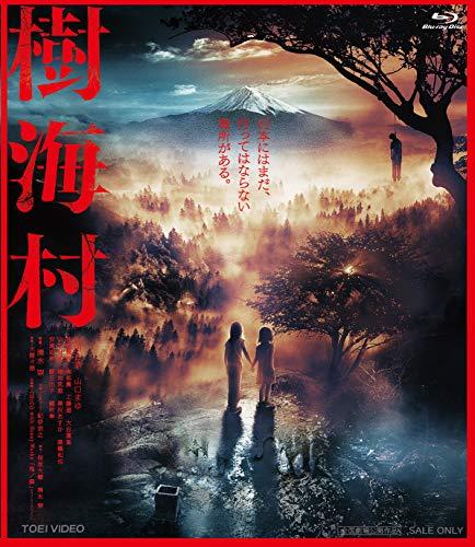 樹海村 [Blu-ray]
