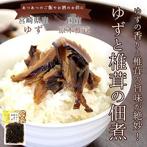 ゆずと椎茸の佃煮 100g 1袋 宮崎県産 柚子皮使用 国産 漬物 九州産 しいたけ ご飯のお供 おつまみ お酒 おうちごはん