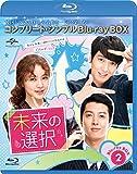 未来の選択 BD-BOX2<コンプリート・シンプルBD‐BOX6...[Blu-ray/ブルーレイ]
