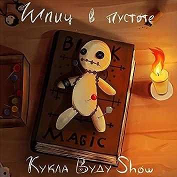 Кукла вуду Show
