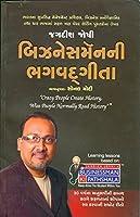 Businessmanni Bhagvad Gita