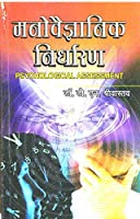 Manovaigyanik Nirdharan (Psychological Assessment) Book
