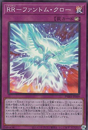 遊戯王 PHRA-JP069 RRーファントム・クロー (日本語版 スーパーレア) ファントム・レイジ