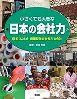 小さくても大きな日本の会社力〈8〉知りたい!循環型社会を考える会社